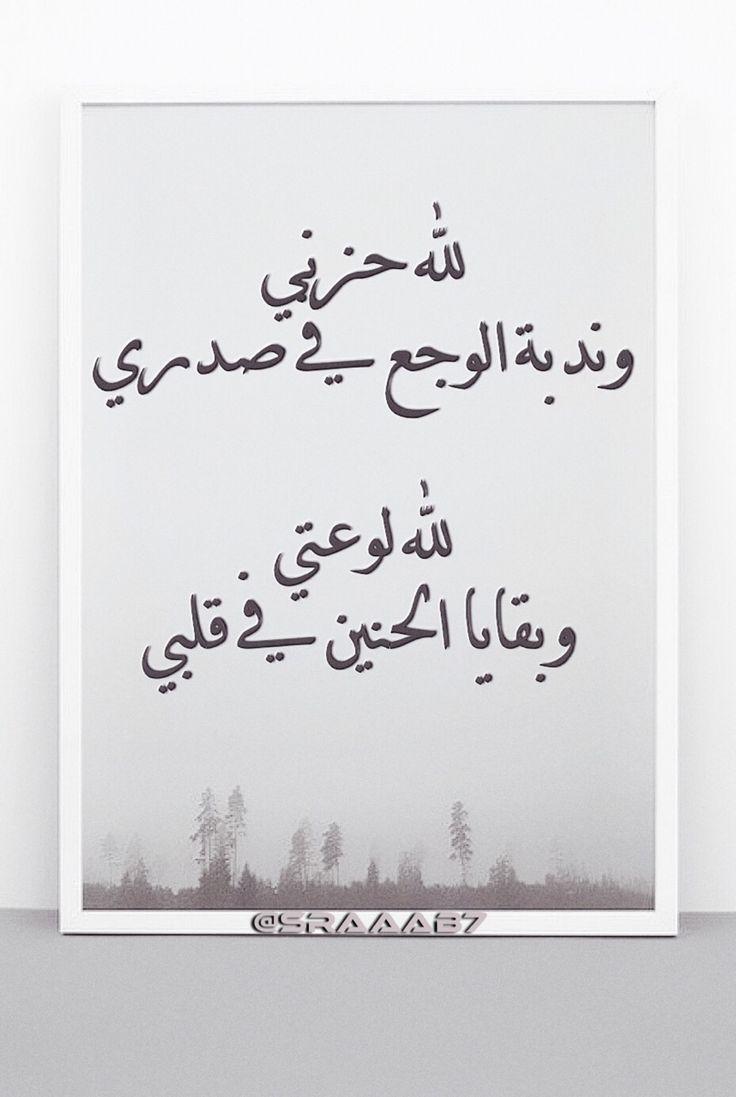 لله ح زني وندبة الوجع في صدري لله لوعتي وبقايا الحنين في قلبي Words Quotes Thoughts