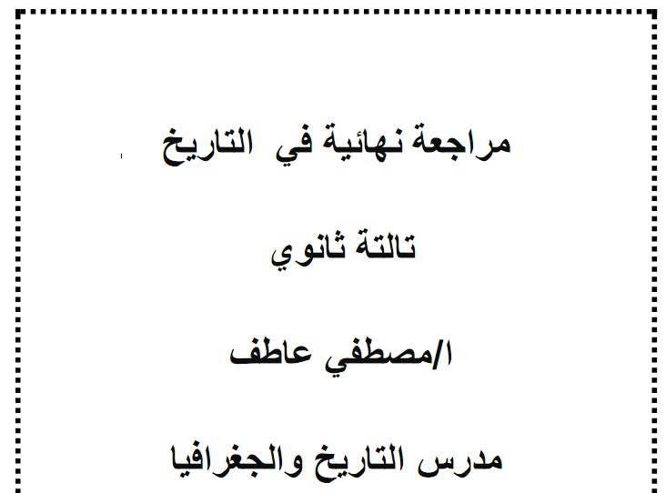 المراجعة النهائية فى التاريخ ثانوية عامة2020 أ مصطفى عاطف الثانوية العامة ثانوية عامة ثانوى In 2020 Arabic Calligraphy Calligraphy