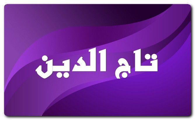 معنى اسم تاج الدين وصفات حامل الاسم إكليل الدين Taj Aldine اسلامي اسم تاج اسم تاج الدين Adidas Logo Logos