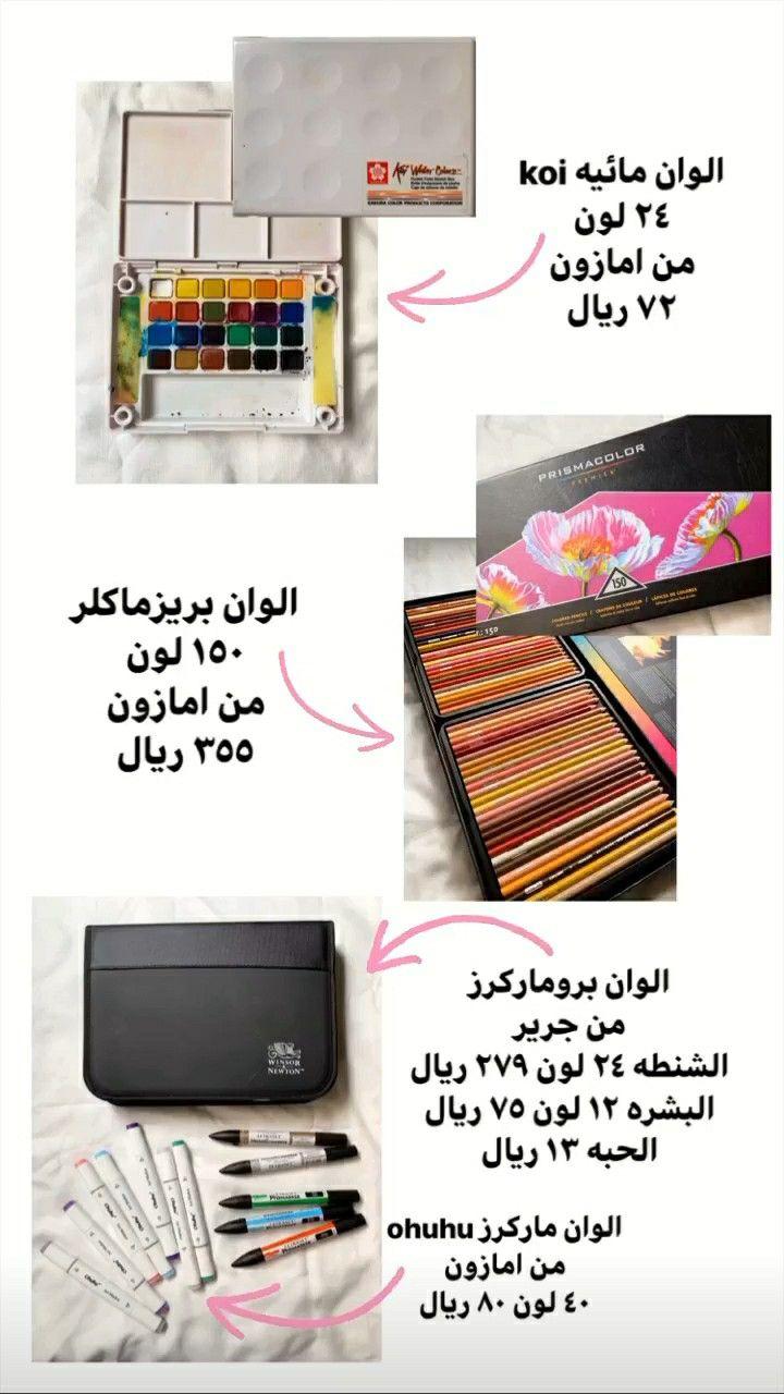 Pin By Ali Alsuraifi On ادوات الرسم In 2020 Bags Fashion Wristlet