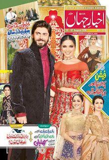 Akhbar-e-Jehan Urdu Magazine Read Online or Download PDF