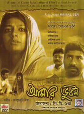 Aamar Bhuvan Bengali Movie Online - Nandita Das, Kaushik Sen, Arun Mukherjee and Bibhas Chakraborty. Directed by Mrinal Sen. Music by Debojyoti Mishra. 2002 [U] ENGLISH SUBTITLE