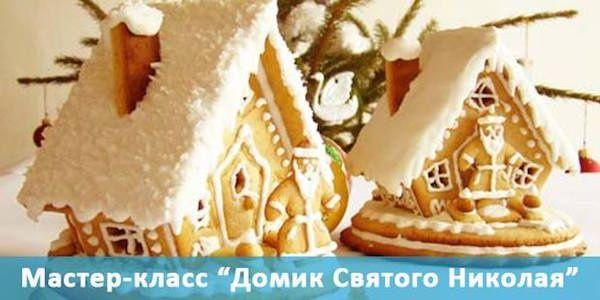 13 грудня о 13.00 діти запрошуються до креативного простору Времени Вагон на святковий майстер-клас! Діти майструватимуть пряниковий будиночок Святого Миколая!