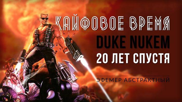 В этом видео #Эфемер начинает проходить игру #DukeNukem3D20thAnniversaryWorldTour, вас ждёт новый уровень Кайфовое Время. Let's Rock! =)