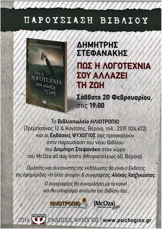 """Παρουσίαση Βιβλίου """"Πώς η λογοτεχνία σου αλλάζει τη ζωή"""" @ McOza στη Βέροια ! ! ! Ο Δημήτρης Στεφανάκης με το βιβλίο του μας θυμίζει ότι """"Στη ζωή τα πράγματα δεν είναι συνήθως όπως φαίνονται κι η λογοτεχνία θα βρίσκεται πάντα εδώ για να μας το θυμίζει… """"."""