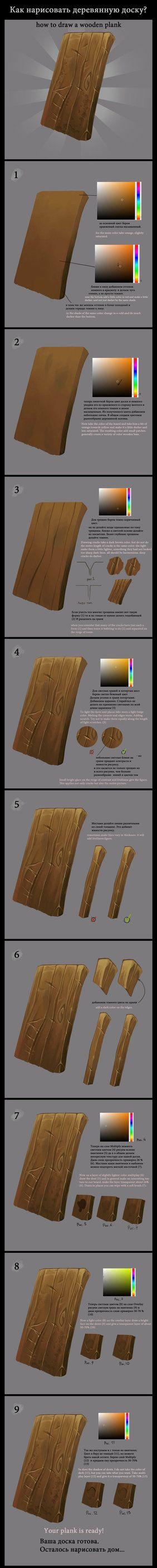 How to draw wooden plank? by ~Gimaldinov on deviantART
