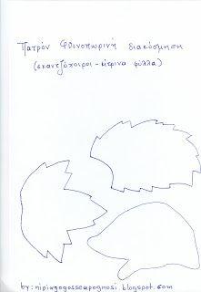 Νηπιαγωγός σε απόγνωση!: Φθινοπωρινή διακόσμηση (σκαντζόχοιροι & φύλλα)