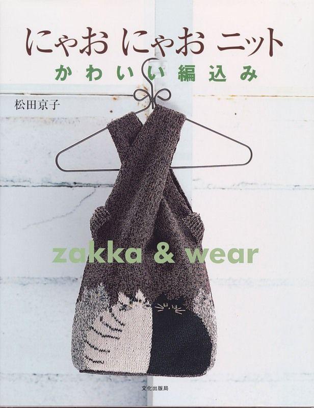 zakka & wear cats.Вязание с мотивами кошечек Яндекс.Фотки