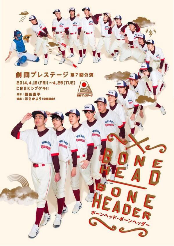 Bone Head #フライヤー