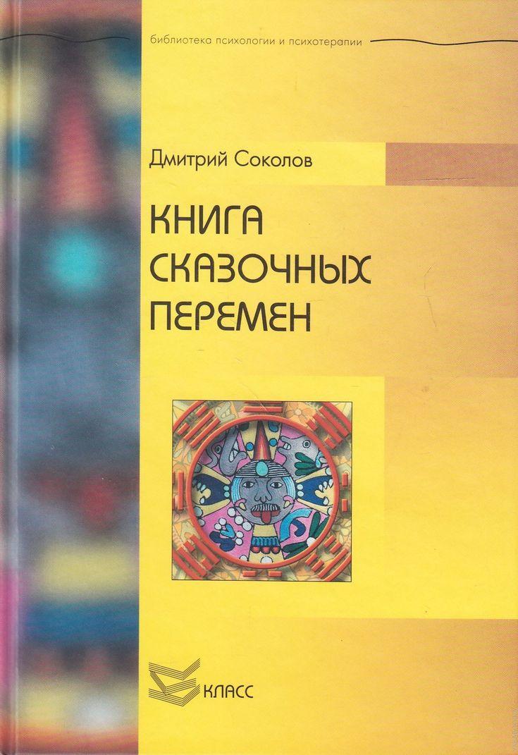 Дмитрий соколов книга сказочных перемен
