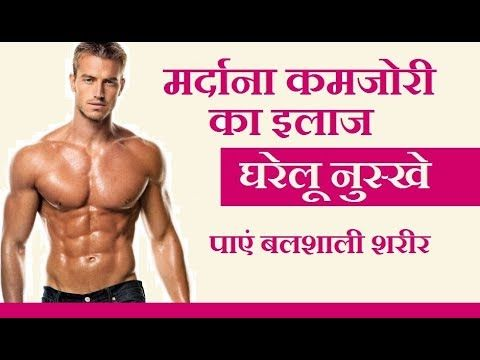 ऐसे घरेलू नुस्खे जो शरीर को शक्तिशाली बनाते हैं,  आपकी संभोग शक्ति को भी बढ़ाते हैं  #namardi, #taquat, #ayurveda, #youtube, #videos, #sex, #medicine #hindi, #video, #youtube