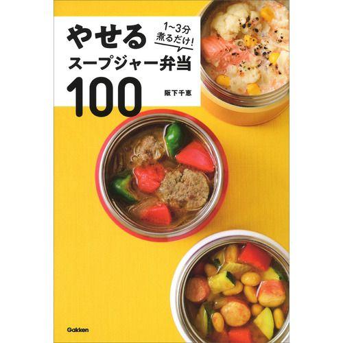 やせるスープジャー弁当100 2021 ヘルシーレシピ レシピ本 弁当