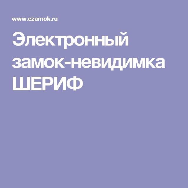 Электронный замок-невидимка ШЕРИФ