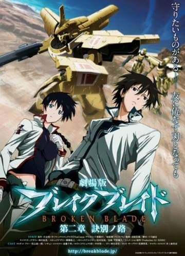Break Blade Film 2: Ketsubetsu no Michi (Broken Blade 2) VOSTFR BLURAY Animes-Mangas-DDL    https://animes-mangas-ddl.net/break-blade-film-2-ketsubetsu-no-michi-broken-blade-2-vostfr-bluray/