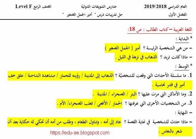 حل درس أمير الجمل الصغير مادة اللغة العربية للصف الرابع الفصل الأول 2019 2020 Periodic Table