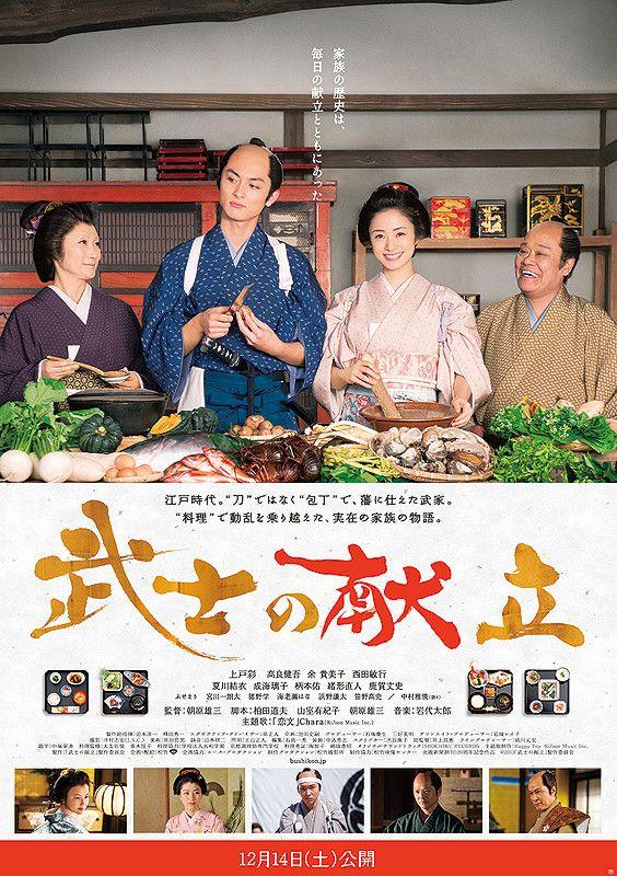 武士の献立 A Tale Of Samurai Cooking (2013)