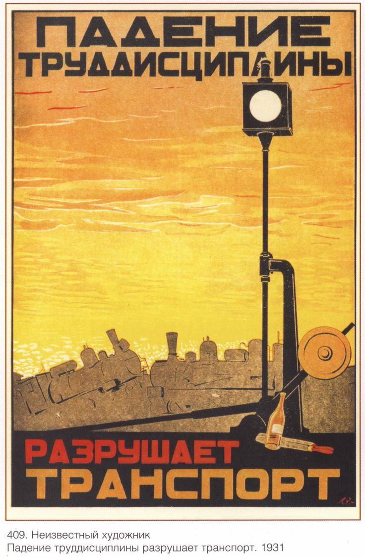 """""""Low work discipline destroys transport"""" USSR poster"""