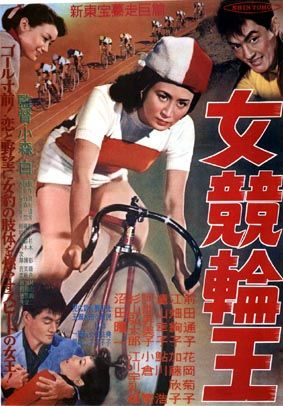 Poster from the Japanese film Onna Keirin-ō. If you couldn't already tell, it's about keirin races with ladies.