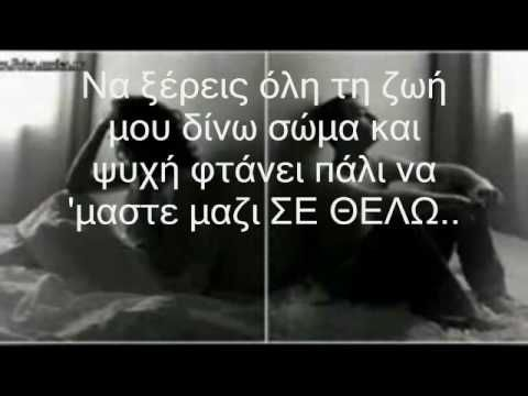 Melina Aslanidou - To lathos (with lyrics)