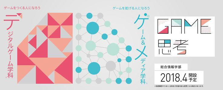 デジタルゲーム学科、ゲーム&メディア学科2018.4開校予定