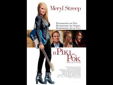 Προσεχώς ταινίες 3 Σεπτεμβρίου - 10 Σεπτεμβρίου | Passionate Life : Ricki and the Flash