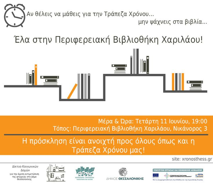 Poster for the presentation of the Time bank in the local library of Charilaou, Thessaloniki.