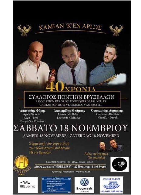 e-Pontos.gr: Μουσικοχορευτική βραδιά για τα 40 χρόνια του Συλλό...