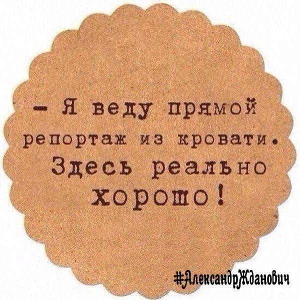 #АлександрЖданович #доброеутро #утро #позитив #подкофеек