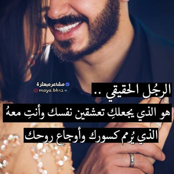 الله لا يحرمني منك طول عمرنا يارب هيما حب عمري كله Love Words Arabic Love Quotes Words