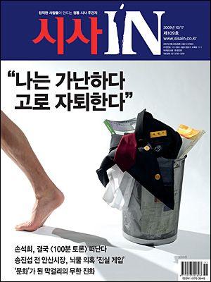 """시사IN 제109호 - '나는 가난하다' 고로 자퇴한다"""""""