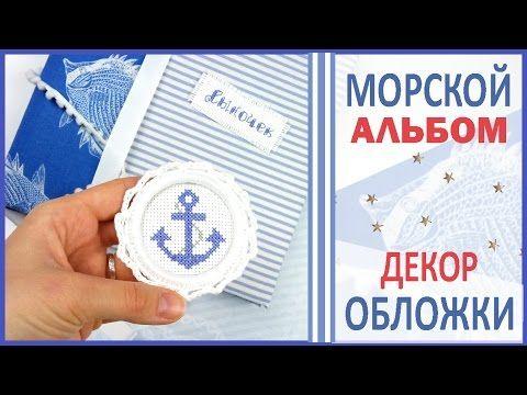 СКРАПБУКИНГ || ФОТОАЛЬБОМ МАСТЕРКЛАСС: Декор ОБЛОЖКИ ❤ - YouTube