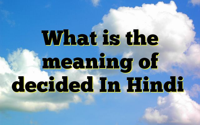 What is the meaning of decided In Hindi Meaning of decided in Hindi SYNONYMS AND OTHER WORDS FOR decided निपटाया हुआ→decided विनिश्चित→decided निर्णीत→decided निश्चित→certain,sure,Fixed,decided,Definite,Definitive दृढ़→adamant,Firm,founded on the rock,hefty,importunacy,Ingrained फ़ैसलाकुन→determinative,decisive,definitive,dete...