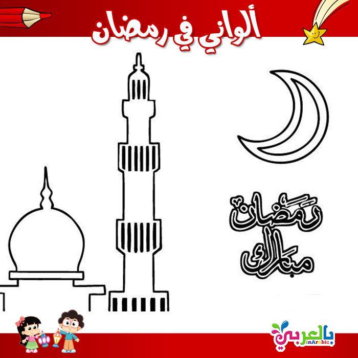 صور للتلوين للاطفال لشهر رمضان جاهزة للطباعة ألواني في رمضان بالعربي نتعلم Coloring Pages For Kids Free Printable Cards Free Coloring Pages