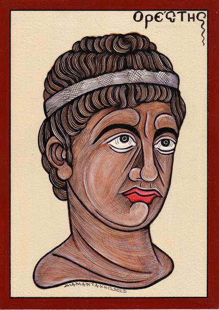ΟΡΕΣΤΗΣ... ήταν γιος του Αγαμέμνονα και της Κλυταιμνήστρας, αδερφός της Ηλέκτρας και της Ιφιγένειας...