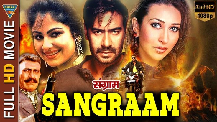 cool Sangraam Hindi Full Movie HD || Ajay Devgan, Karishma Kapoor, Ayesha Jhulka || Bollywood Full Movies