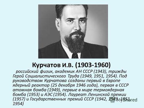 25.12.16 ядерный реактор Ф-1, советские ученые покорили мирный атом, топ...