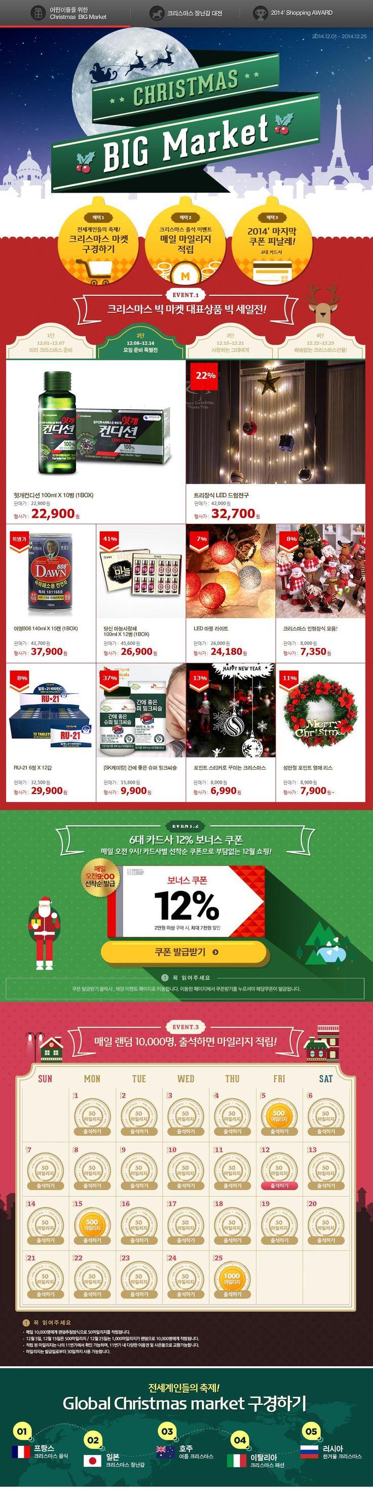 christmas web event promotion