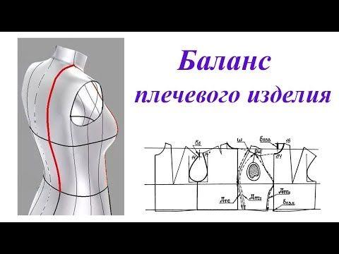 Баланс плечевого изделия - YouTube