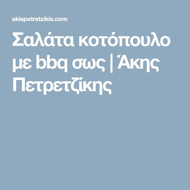 Σαλάτα κοτόπουλο με bbq σως  | Άκης Πετρετζίκης