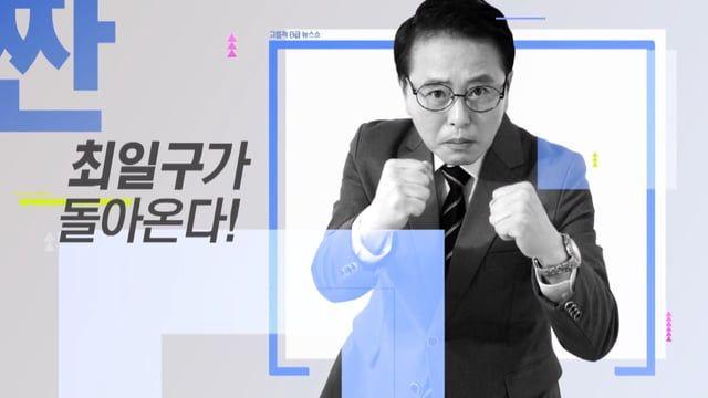 TV CHOSUN / B급 뉴스쇼 짠 ID  JUNE. 2016 Role : Design, Motion