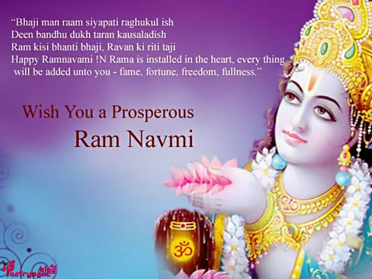Happy Ram Navami SMS Message Image Card