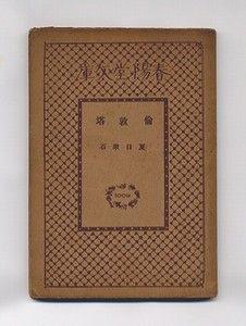 倫敦塔 夏目漱石 春陽堂文庫