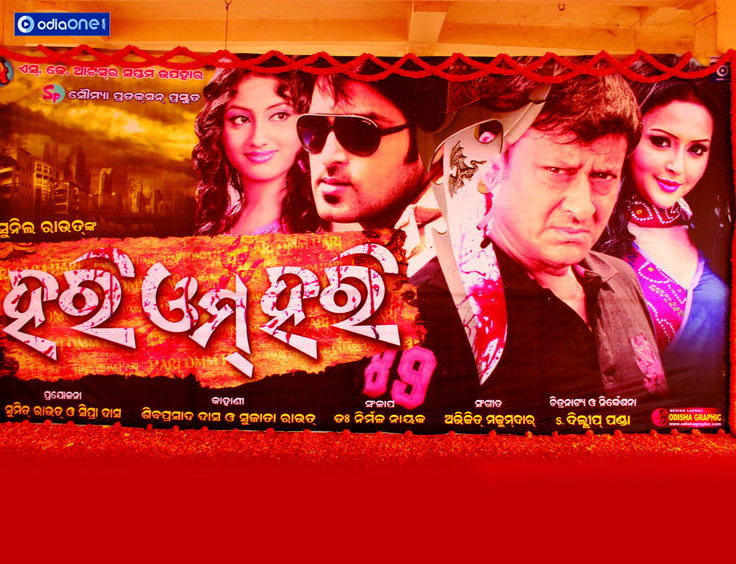 Diwana heli to pain Odia Movie Wallpapers, Star Cast, Video Songs Free  Download MP3
