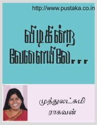 Our latest #tamil #family #novel  #விடிகின்ற_வேளையிலே #vidikindra_velaiyiley  #எழுத்தாளர் #முத்துலட்சுமி_ராகவன்  #tamil #writer #muthulakshmi_raghavan  --------------------------------- #pustaka - #eBook #store   Visit - www.pustaka.co.in Happy Reading !!!