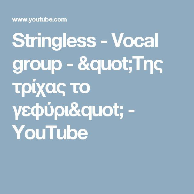 """Stringless - Vocal group - """"Της τρίχας το γεφύρι"""" - YouTube"""