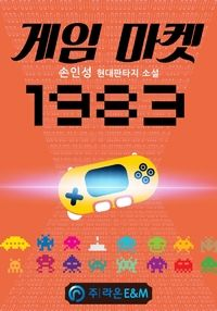 "Game Market 1983 ""Young man… if you could go back in time, what period would you like to be in?""Kang Junhyuk, a game developer in the year 2015 meets an old man in a run-down arcade store and travels to the year 1983, the era of retro gaming…"