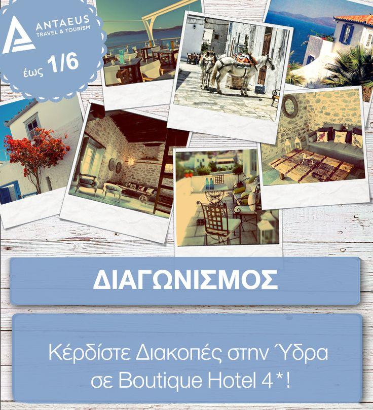 Μόλις πήρα μέρος στο Διαγωνισμό για ΔΙΑΚΟΠΕΣ στην Ύδρα σε Boutique Hotel 4* & ακτοπλοϊκά για 2 άτομα, εσύ? #travel Κάνε κλικ εδώ=> http://woobox.com/cjjj58