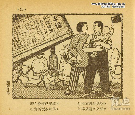 The London Review of Books blog reposts fab comics showing China after Liberation the glories to come