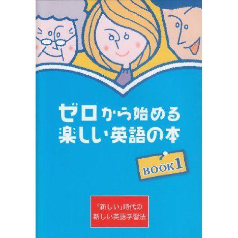 ゼロから始める楽しい英語の本〈1〉(鈴木 啓之)の感想