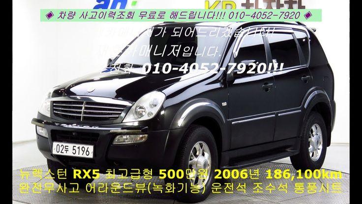 중고차 구매 시승 뉴렉스턴 RX5 500만원 2006년 186,100km(국민차매매단지/KB차차차/중고나라 인증딜러:중고차시세/취...